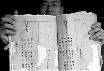 Драгоценная книга «Терапия акупунктуры Хуа То» передавалась в роду Хуа То из поколения в поколение. Фото с сайта theepochtimes.com)