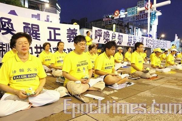 В разных городах Тайваня прошли мероприятия протеста, посвящённые 11-й годовщине со дня начала преследования Фалуньгун китайской компартией. Фото: The Epoch Times