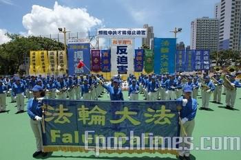 Мероприятия, посвящённые 11-летнему противостоянию репрессиям последователей Фалуньгун. Гонконг. Июль 2010 год. Фото: The Epoch Times