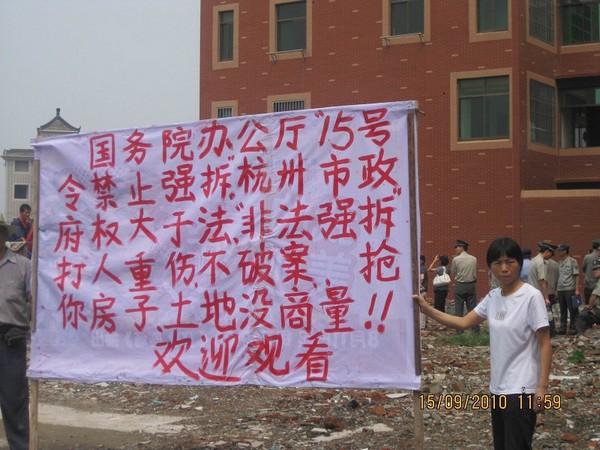 Для сноса новых коттеджей приехало несколько сот рабочих и полицейских. Сентябрь 2010 год. Провинция Чжэцзян. Фото с epochtimes.com