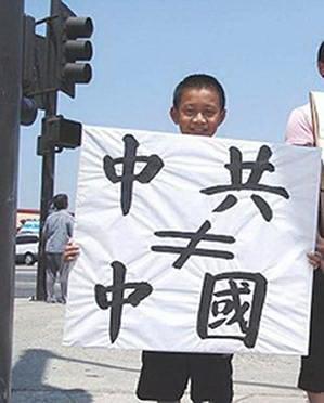 На плакате написано: «Коммунистическая партия Китая - НЕ есть Китай» (screenshot)