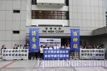 Организаторы концертов в Гонконге перед Верховным судом. Один из организаторов Shen Yun Performing Arts в Гонконге подал в суд на правительство, так как оно отказало во въездной визе сотрудникам Shen Yun. Фото: Li Ming/The Epoch Times