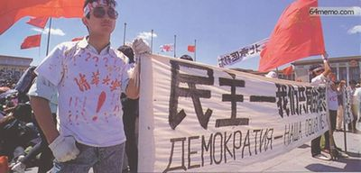 5 мая 1989 г. Студенты держат плакат с надписью на китайском и на русском языке «Демократия – наша общая мечта», приветствуя М.С.Горбачёва, который собирался приехать с визитом в Китай. Студенты считали его мышление и идеи более прогрессивными. Фото с 64memo.com