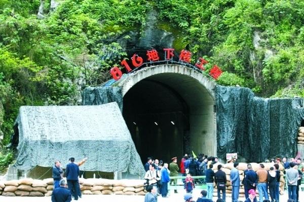Подземный ядерный завод 816. Фото: baidu.com