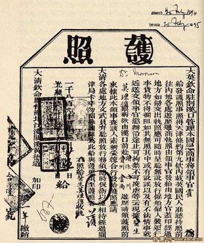 Китайский паспорт Моррисона