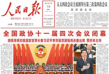 Первая страница газеты «Жэньминь Жибао» от 14 марта 2011 г. Фото: kanzhongguo.com