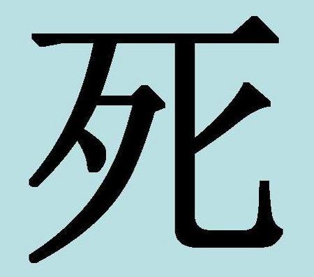 Иероглиф «смерть»