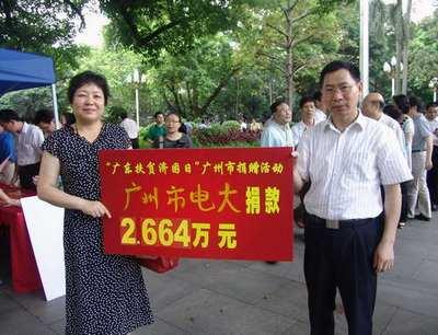 Заместитель директора The Open University of China в городе Гуанчжоу рапортует о собранной сумме «добровольных пожертвований» – 26 640 юаней. Фото: dianda.china.com.cn