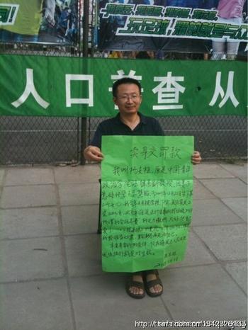 Профессор права Ян Чжичжу продаёт себя в рабство всем желающим. Фото с epochtimes.com