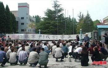 Забастовка рабочих химического завода в городе Ланчжоу провинции Ганьсу. Июнь 2010 год. Фото с epochtimes.com
