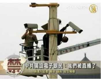 Китай.Сотни тысяч камер наблюдения установлены на улицах. Фото с epochtimes.com