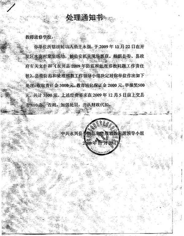 Сканер-копия распоряжения парткома уезда Юньсин о взыскании с организации, сотрудник которой был арестован из-за практики Фалуньгун
