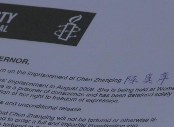 Обращение организации Международной амнистии к китайским властям с требованием освободить последовательницу Фалуньгун Чэнь Чженбин