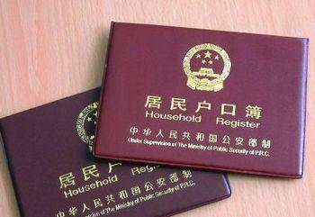Несправедливый режим прописок в Китае стал чувствительной темой на заседании компартии. Фото с epochtimes.com