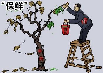 Китайская компартия тщетно пытается создать себе привлекательный образ в мире