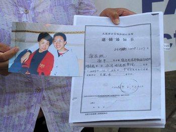 Фотография Се и его матери, а также ордер на их арест