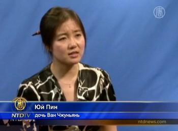 Юй Пин призывает международное сообщество помочь освободить её мать из китайской тюрьмы. Фото: russian.ntdtv.com