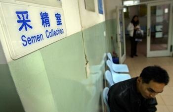 Приём донорской спермы в Шанхае. Фото: AFP