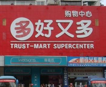 В китайском супермаркете произошёл случай умышленного отравления продуктов