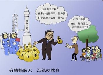 Рисунок рассказывает о том, что китайские власти тратят большие деньги на «проекты показухи», в данном случае космический проект, и при этом не уделяют должного внимания насущным потребностям людей, например образованию на которое в КНР выделяется всего 3% от ВВП при 15% в развитых странах