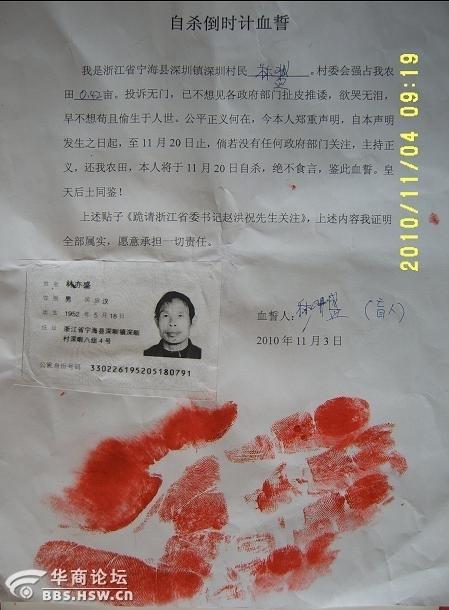 Каждый из 18 крестьян написал «кровавую клятву», пообещав покончить с собой в случае невыполнениях чиновниками их условий