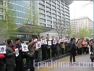 Акция бывших банковских служащих в защиту своих прав. Пекин. Январь 2011 год. Фото: The Epoch Times