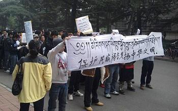 Протест студентов университета Миньцзу против сокращения использования тибетского языка в школах. Пекин. 22 октября 2010 года. Фото: savetibet.ru