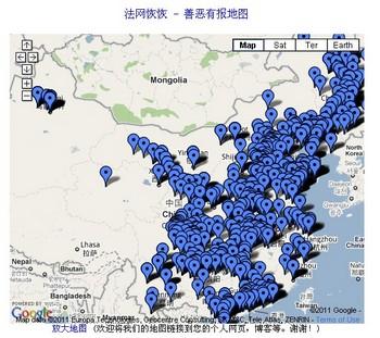 Снимок интерактивной карты с сайта «Всеобъемлющее правосудие», с пометками районов, в которых происходят случаи преследования сторонников Фалуньгун