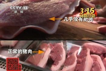 На фото сверху свинина с рактопамином без жира; внизу свинина без химических добавок. Фото: CCTV