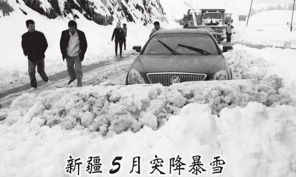 15 мая сильный снегопад прошёл в уезде Боху Синьцзян-Уйгурского автономного района. Фото с epochtimes.com