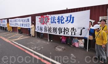 Вдоль дорог, по которым он ехал Цзи Линь, можно было видеть плакаты сторонников Фалуньгун. Тайвань. Декабрь 2010 год. Фото: epochtimes.com