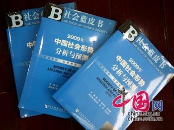 «Социальная синяя книга» – отчёт Китайской академии социальных наук
