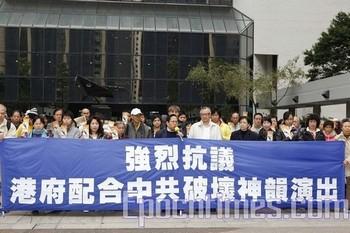 Надпись на плакате: «Решительно протестуем против сговора гонконгского правительства с компартией Китая в срыве выступлений Shen Yun». Гонконг. 23 января 2010 год. Фото: The Epoch Times