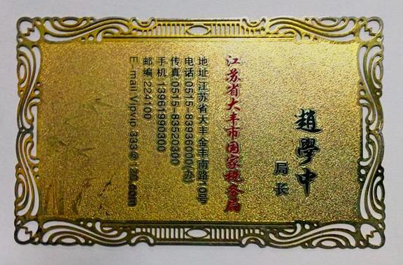 Золотая визитная карточка начальника налогового управления города Дафэн. Фото с epochtimes.com