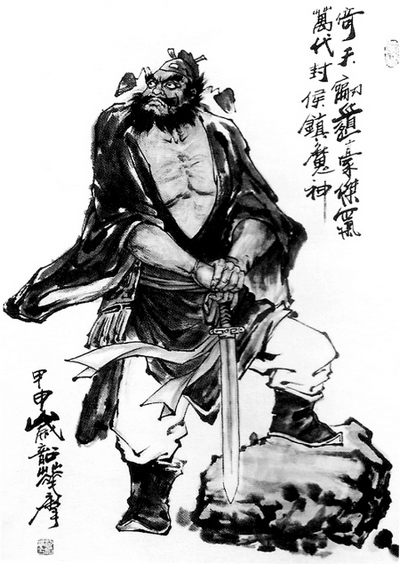 Чжун Куй – защитник от злых духов. Картина Чжана Шаохуа