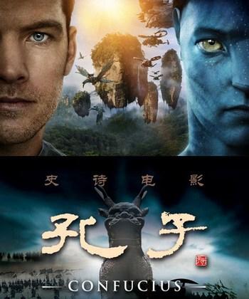 Китайцы не хотят по желанию властей смотреть фильм «Конфуций» вместо «Аватара»