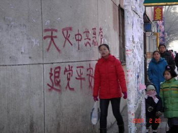 Надпись на стене в одном из китайских городов: «Небо уничтожит злобную компартию». Фото с epochtimes.com