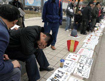 Рабочие-мигранты на обочине дороги разложили объявления о поиске работы. Город Ченду провинции Сычуань. Фото: Getty Images