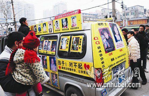 Несчастные родители готовы всю жизнь искать своих украденных детей. Город Ухань провинции Хубэй. 24 января 2010 год. Фото с epochtimes.com