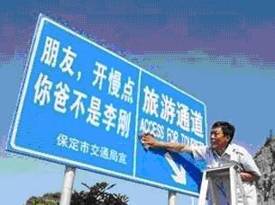 Юмор китайских блоггеров. На указателе написано: «Друзья, ведите немного медленней, ваш отец не Ли Ган»