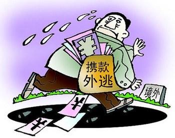 Убегающий за границу с деньгами китайский коррупционер. Карикатура создана китайскими пользователями интернета