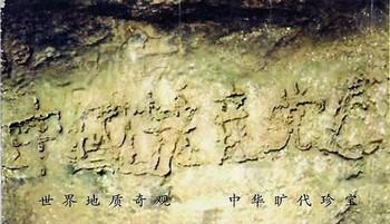 В 2002 году в провинции Гуйчжоу археологи нашли камень с надписью, сделанной 270 млн. лет назад. Надпись гласит: «Китайская компартия погибнет». Практически все китайские СМИ сообщили об этом. Только, по требованию властей, никто не сообщил о последнем иероглифе «гибель». Фото с epochtimes.com