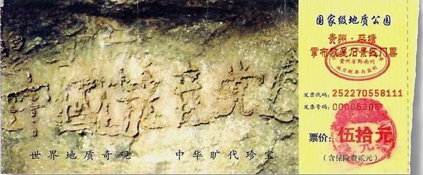 Доисторический камень с древней надписью на китайском языке «Коммунистическая партия Китая погибнет». Фото с epochtimes.com