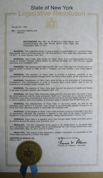 Резолюция сената штата Нью-Йорк, провозглашающая май 2011 года «Всемирным Месяцем Фалунь Дафа»