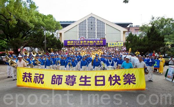 Мероприятия, посвящённые Всемирному Дню Фалунь Дафа. Май 2011 год. Город Гаовэй, Тайвань. Фото: The Epoch Times