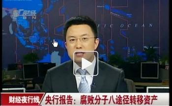 Более десяти тысяч партийных чиновников КНР убежали за границу с крупными суммами денег. Фото с epochtimes.com