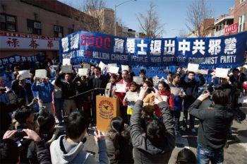 Люди в китайском квартале в Бруклине, Нью-Йорк, поддержали 27 марта парад и митинг в честь 90 миллионов человек, вышедших из партии. Многие китайцы вышли из компартии прямо на митинге. (Dai Bing/Epoch Times)