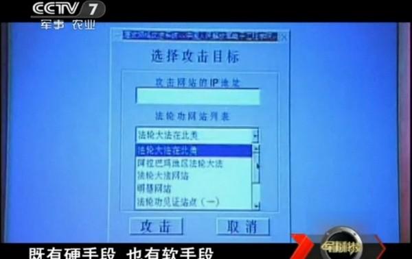 Оболочка программы для хакерской атаки, разработанной Инженерным институтом Народно-освободительной армии Китая. В верхнее окошко вводится IP-адрес или же в окошко ниже вводится адрес сайт. Внизу две кнопки «атаковать» и «отмена». Среди предлагаемых для выбора целей атаки, указаны только сайты сторонников Фалуньгун. Кадр из программы CCTV