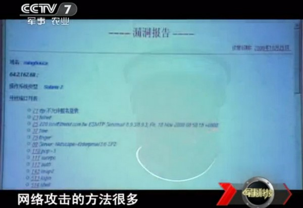 Окно программы для хакерской атаки, разработанном Инженерным институтом Народно-освободительной армии Китая, в котором собрана информация об уязвимостях различных сайтов. Кадр из программы CCTV
