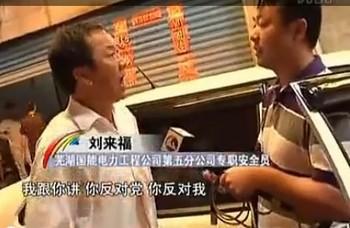 Руководитель охраны завода Лю Лайфу кричит корреспонденту: «Если ты против меня, значит против компартии».